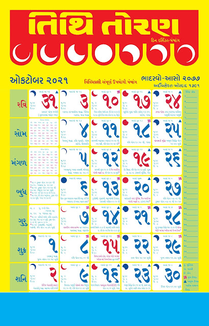 Tithi Toran Gujarati Calendar October 2021