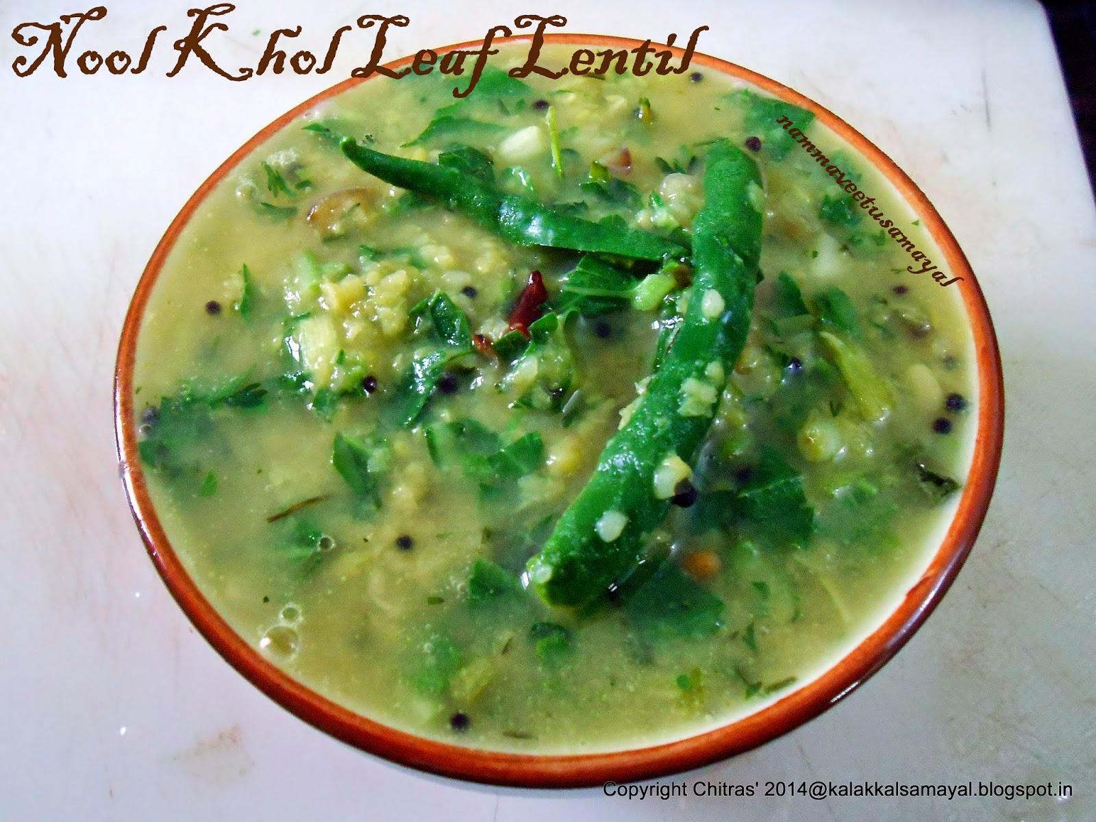 Nool Khol leaf lentil