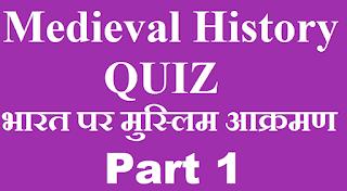 Medieval History Of India Quiz ( भारत पर मुस्लिम आक्रमण क्विज ) Part-1
