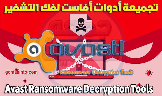 تجميعة أدوات أفاست لفك التشفير Avast Ransomware Decryption Tools
