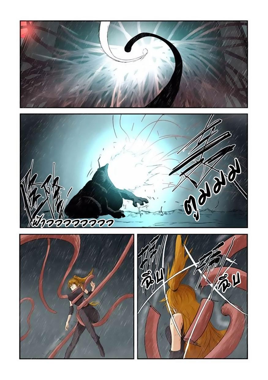 อ่านการ์ตูน Tales of Demons and Gods 148.5 ภาพที่ 1