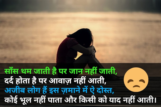 30+ sad whatsapp status - sad whatsapp shayri - new sad shayri 2020