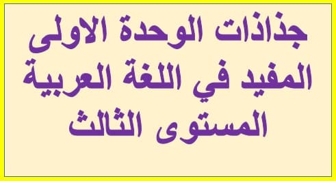 جذاذات الوحدة الاولى المفيد في اللغة العربية المستوى الثالث