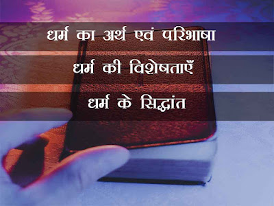 धर्म का अर्थ परिभाषा विशेषताएं एवं सिद्धांत  धर्म के संबंध में कार्ल मार्क्स , मैक्स वेबर का सिद्धांत  Religion theory sociology in Hindi