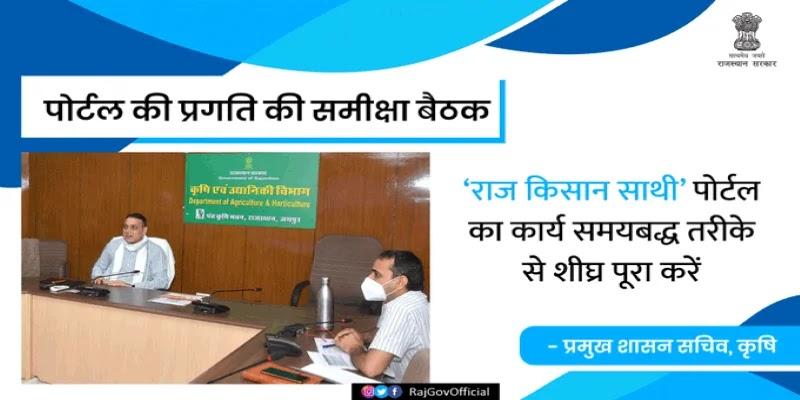 राज किसान साथी पोर्टल: Raj Kisan Sathi 150 एप ऑनलाइन पोर्टल लाभ व उद्देश्य | सरकारी योजनाएँ