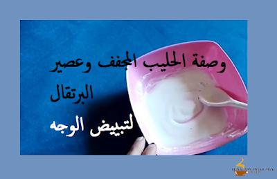 وصفة الحليب المجفف وعصير البرتقال لتبييض الوجه