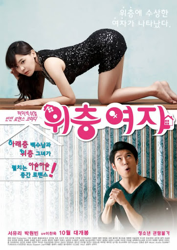 [เกาหลี18+] The Woman Upstairs (2014) [Soundtrack ไม่มีบรรยาย]