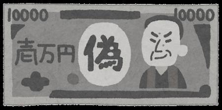 偽札のイラスト(一万円札)