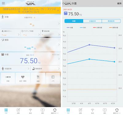 「WM(わたしムーヴ)」アプリの画面例