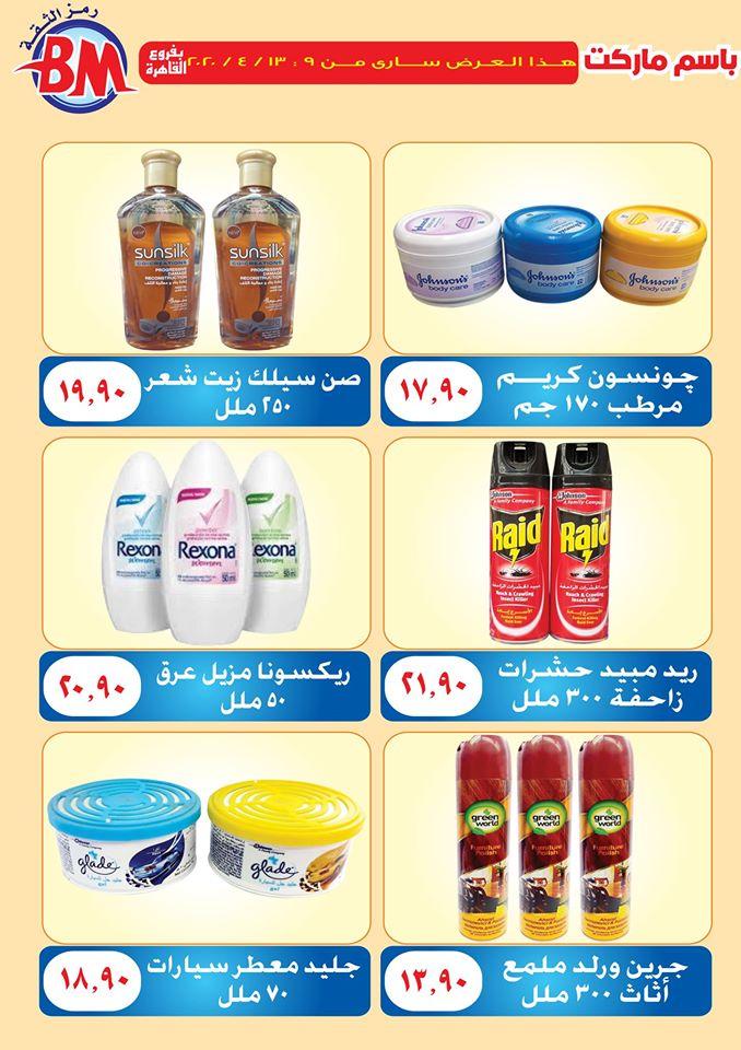عروض باسم ماركت مصر الجديدة و الرحاب من 9 ابريل حتى 13 ابريل 2020 رمضان مكريم