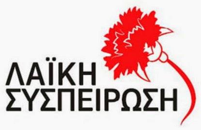 Λαϊκή Συσπείρωση : Ενημέρωση για το εκλογικό αποτέλεσμα  στο Δήμο Σουφλίο