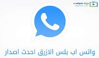 تنزيل برنامج واتساب بلس الازرق مجانا