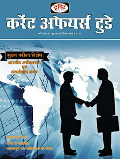 Drishti current affairs magazine September 2018