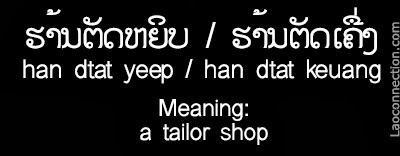 Lao word of the day:  a tailor shop - written in Lao and English
