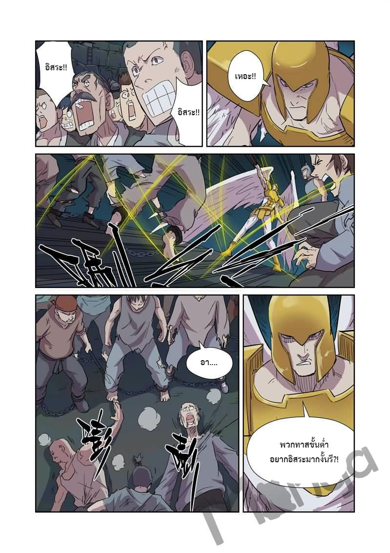 Tales of Demons and Gods ตอนที่ 169.5 หน้า 8