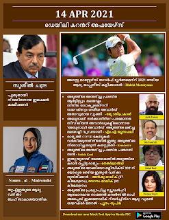 Daily Malayalam Current Affairs 14 Apr 2021