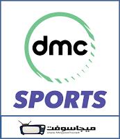شاهد قناة دي ام سي سبورت DMC Sport hd الرياضية بث مباشر
