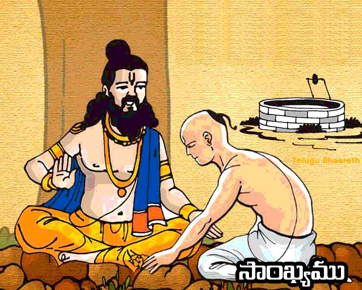 సాంఖ్యము - Sankhyamulu, Saankhya