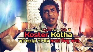 Koster Kotha,