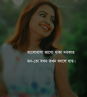40+ Best Bengali What's app Status & SMS - Bangla Status & SMS - Bangla SMS