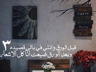رواية قبل الورق وانتي في بالي قصيده (3) - الكاتبة ملاك