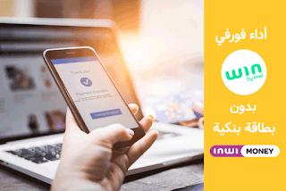 طريقة أداء فورفي win by inwi بواسطة inwi Money بدون بطاقة بنكية