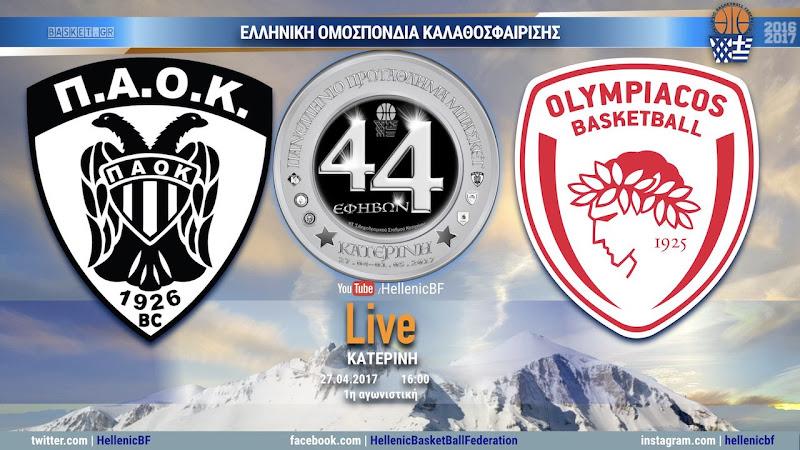 🔴 ΠΑΟΚ - Ολυμπιακός | 44ο Πανελλήνιο Εφήβων 1η αγ | (27.04.17 16.00) Live Streaming από την ΕΟΚ