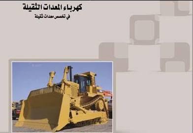 كهرباء المعدات الثقيلة pdf