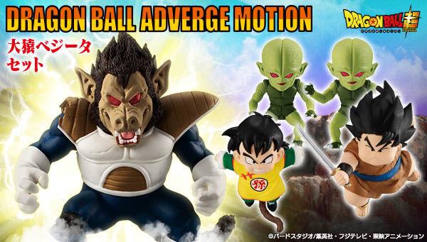 DRAGONBALL ADVERGE MOTION Ozaru Vegeta Set