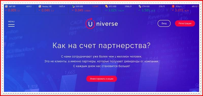 [Мошеннический сайт] universe.co.com – Отзывы, развод? Компания Universe мошенники!