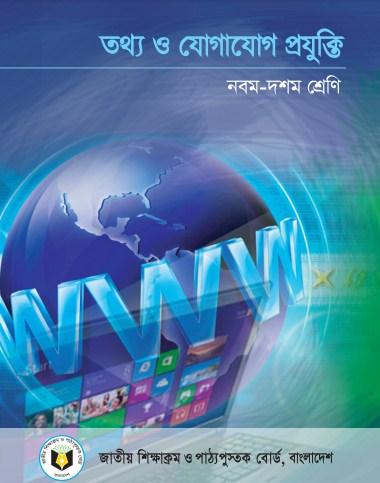 ICT Book Free Download pdf e-book class 9 -10