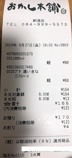 おかし本舗 新涯店 2019/9/27のレシート