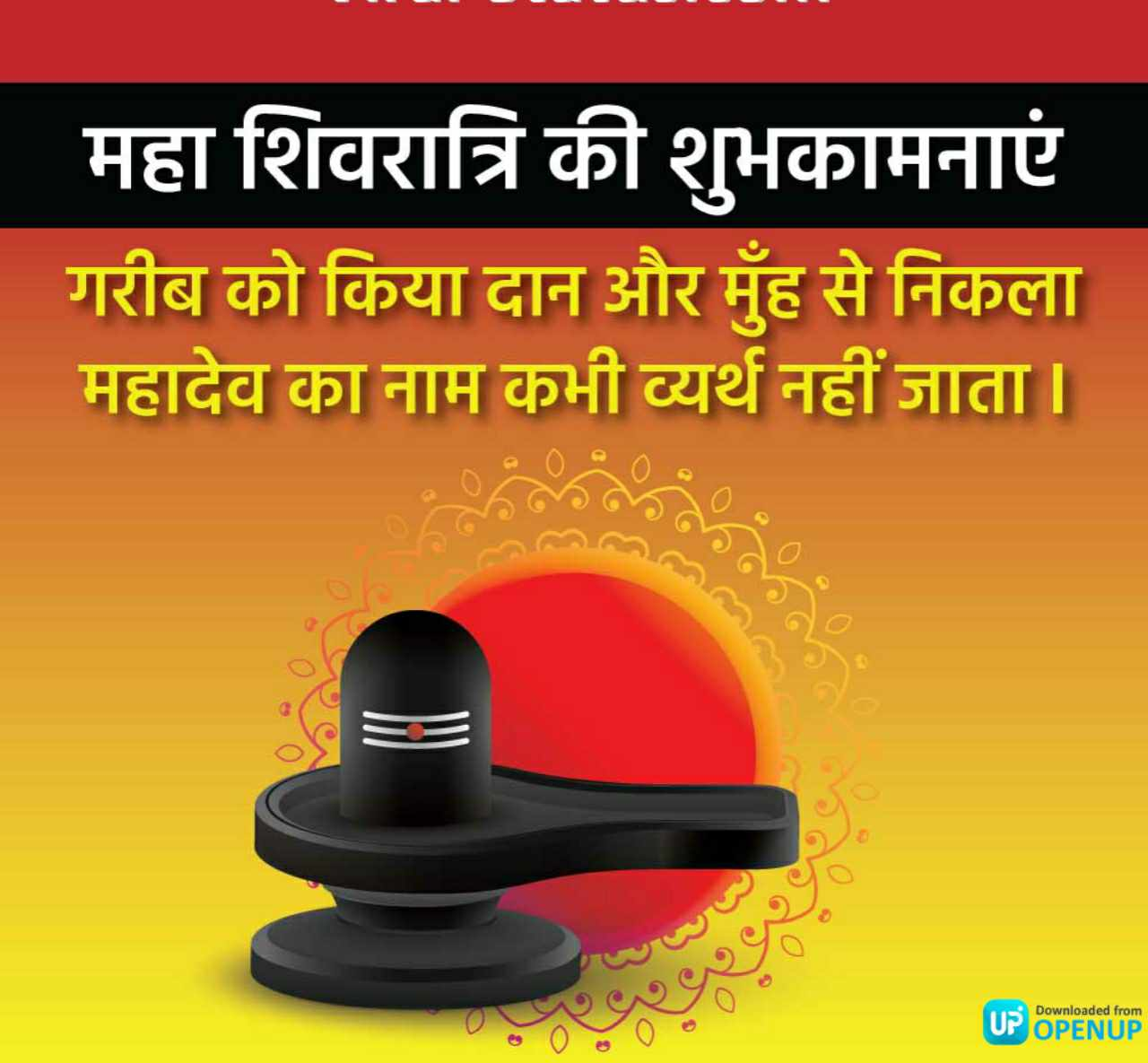 maha shivratri hd images