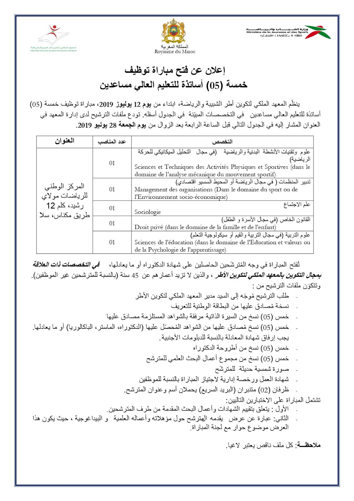 وزارة الشباب والرياضة مباراة لتوظيف 05 أساتذة التعليم العالي مساعدين آخر أجل 28 يونيو 2019