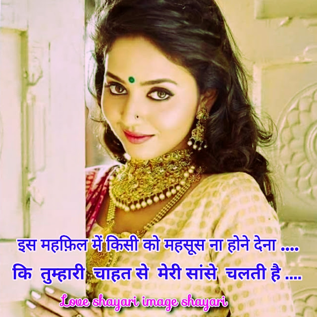 Best love shayari in hindi language.