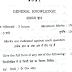 Download PDF For Bihar judicial service exam question paper