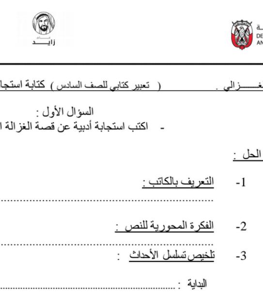 كتابة استجابة أدبية الغزالة السمراء لغة عربية