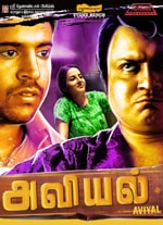 Watch Aviyal (2016) DVDScr Tamil Full Movie Watch Online Free Download