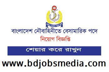 Bangladesh Navy Civilian Job Circular 2021 - বাংলাদেশ নৌবাহিনী বেসামরিক নিয়োগ বিজ্ঞপ্তি ২০২১ - বাংলাদেশ নৌবাহিনী নিয়োগ ২০২১ সার্কুলার