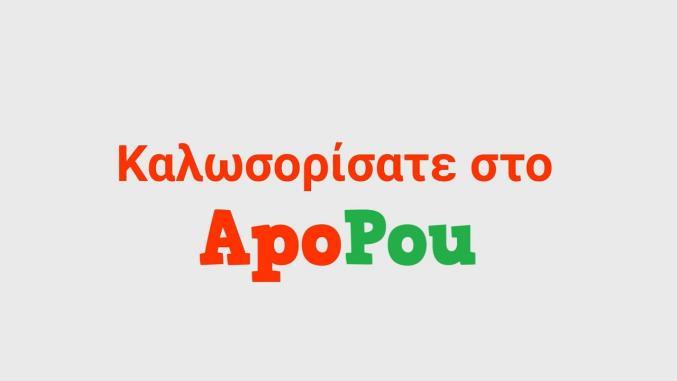 Apopou: Top 10 ηλεκτρονικά καταστήματα