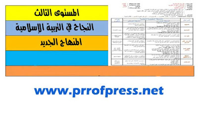 جذاذات النجاح في التربية الإسلامية المستوى الثالث ابتدائي المنهاج الجديد