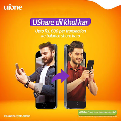 How to Transfer Balance from ufone to ufone 2021