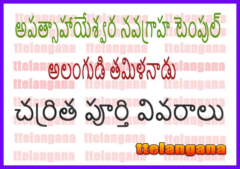 అపత్సాహాయేశ్వర నవగ్రాహ టెంపుల్  అలంగుడి తమిళనాడు టెంపుల్ చరిత్ర పూర్తి వివరాలు