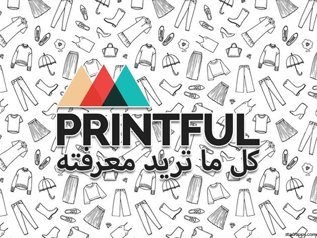 أريد العمل على برنتفول Printful ماذا أحتاج كل ما تريد معرفته