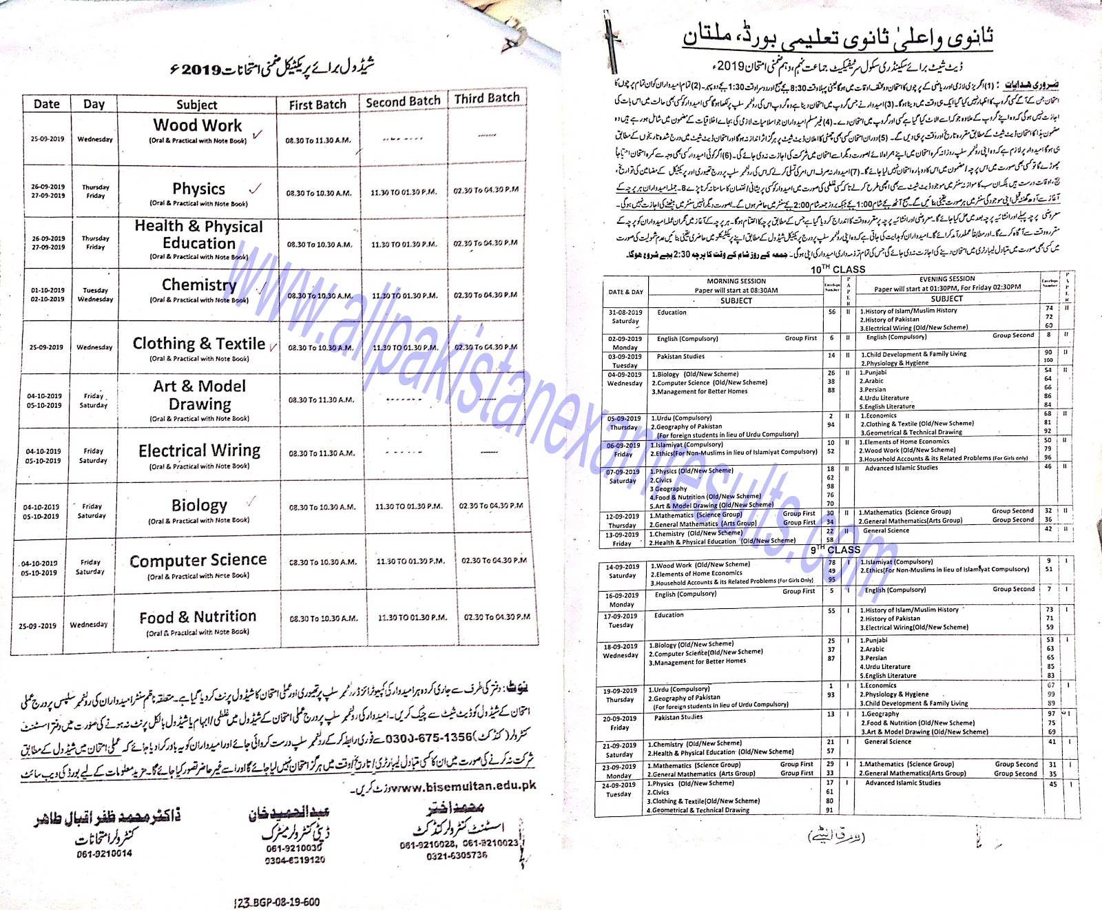 Date Sheet For SSC Supplementary Multan Board 2019