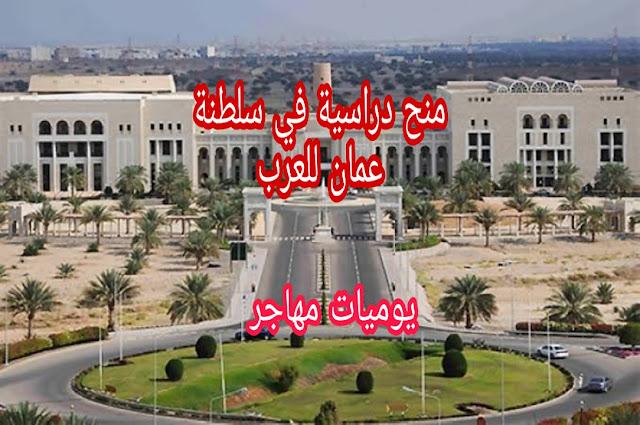 كيف أحصل على منحة دراسة في عمان