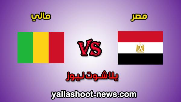 نتيجة مباراة مصر ومالي اليوم الجمعة 8-11-2019 في بطولة أفريقيا تحت 23 سنة