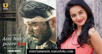 Watch Assi Nabbe Poore Sau Web Series Online On Ullu App (Reviews & Cast)