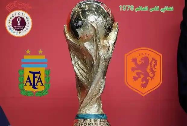 كأس العالم,نهائي كأس العالم 1978,كاس العالم 1978,نهائي كاس العالم 1978,في كأس العالم 1978,كأس العالم 1978,نهائي كأس العالم 74,تونس كأس العالم 1978,العالم,مباريات تونس في كأس العالم 1978,كأس العالم 1978 في الارجنتين,الأرجنتين 3 : 1 هولندا نهائي كأس العالم 1978 م تعليق عربي,ملخص نهائي كأس العالم 78 م بين الأرجنتين 1/3 هولندا,ملخص نهائي كأس العالم 78 م بين الأرجنتين وهولندا 1/3,نهائى كاس العالم 1970,في كأس العالم,كأس,نتائج المنتخبات العربية في كأس العالم,كأس العالم 74,كأس العالم 2022