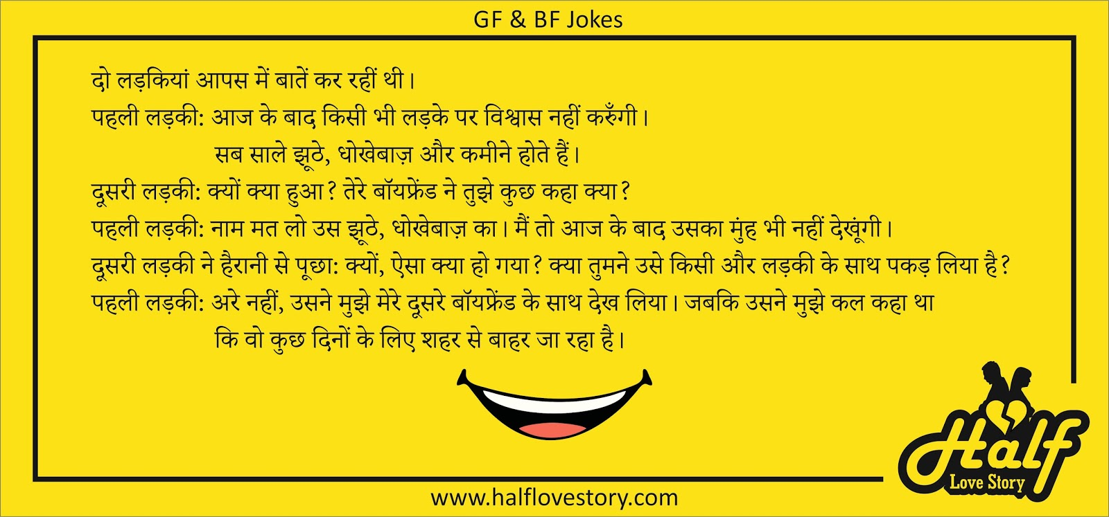 Most Popular Girlfriend Boyfriend Jokes In Hindi Funny